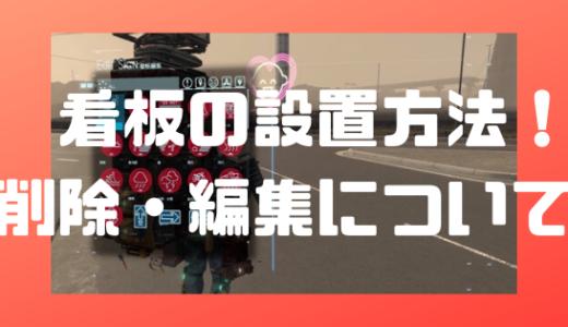 【デスストランディング】看板の立て方・設置方法!編集について!