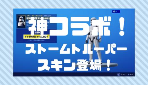 【フォートナイト】スターウォーズコラボ!ストームトルーパースキンがアイテムショップに登場!【無料入手方法】