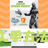 【フォートナイト】ローグスパイダーナイトスキンの入手方法!【Xbox限定スキン】