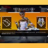 【Apex Legends】ライフラインエディション(PS4)を購入!特典をダウンロードしてみた!【開封レビュー】