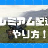 【デスストランディング】プレミアム配送のやり方!メリットについて!