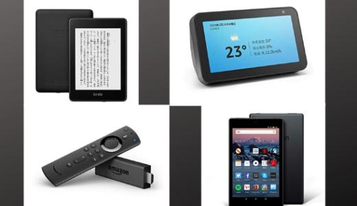 【Amazon】ブラックフライデー 2019「Fire TV・Fireタブレット・Kindle・Echoシリーズ」をセール価格で購入しよう!