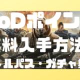 【CoD:モバイル】CoDポイントを無料で入手する方法!ガチャ・バトルパスを無課金でゲットしよう!