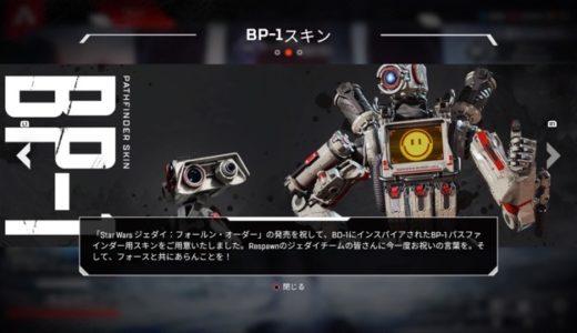 【Apex Legends】スターウォーズスキン(BP-1)がもらえる!絶対にゲットしておこう!