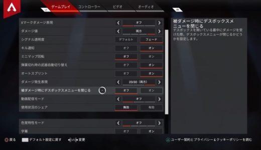 【Apex Legends】「被ダメージにデスボックスメニューを閉じる」おすすめ設定について!