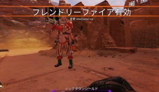 【Apex Legends】フレンドリーファイア(FF)が有効に!PS4版の設定方法とか【射撃訓練場】