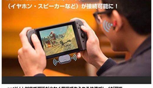 ニンテンドースイッチ・PS4でAirPods Pro(Bluetoothワイヤレスイヤホン)を使う方法!【トランスミッター】