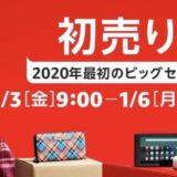 【Amazon】初売りセール 2020「PS4 Pro・スイッチ・Apple・Kindle」を買おう!【おすすめ福袋・タイムセールについて!】