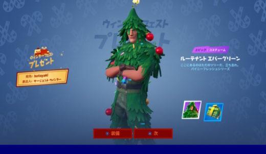 【フォートナイト】ツリースキン入手方法!無料でもらえるクリスマススキンをゲットしよう!【ルーテナントエバーグリーン】