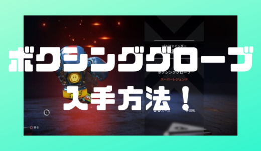 【Apex Legends】ボクシンググローブの入手方法!パスファインダー専用のスーパーレジェンドセット!