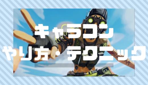 【Apex Legends】キャラコンとは?やり方・テクニックについて!【PS4】