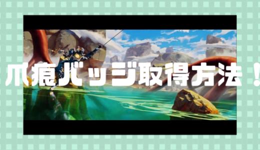 【Apex Legends】爪痕の取り方!シーズン7での立ち回りについて(PS4版)【取れない人必見!】