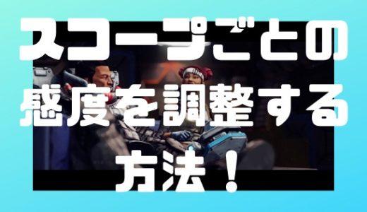 【Apex Legends】スコープごとの感度を設定する方法!【エイム感度調整】