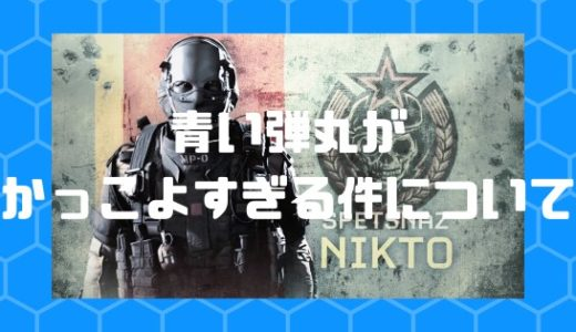 【CoD:MW】NIKTO(ニクト)アンロック・入手方法!青い弾丸が撃てる「CERULEAN」がカッコよすぎワロタ!課金不可避。