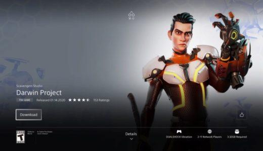 【ダーウィンプロジェクト】PS4版ダウンロード方法!【PS Storeから無料DL可能】