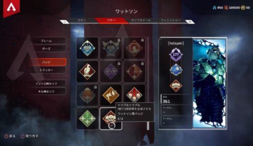 【Apex Legends】トリプルトリプルの条件は?入手方法について!