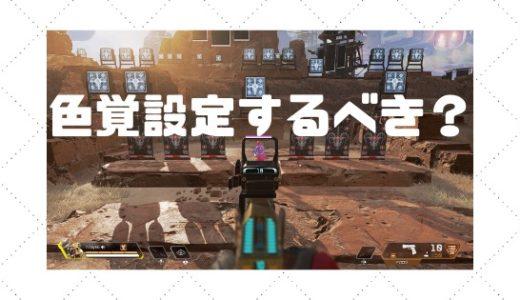 【Apex Legends】色覚のおすすめ設定はある?【色覚特性モードの変更】