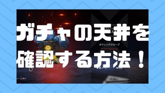 スーパー レジェンド シャード 確率 【Apex...