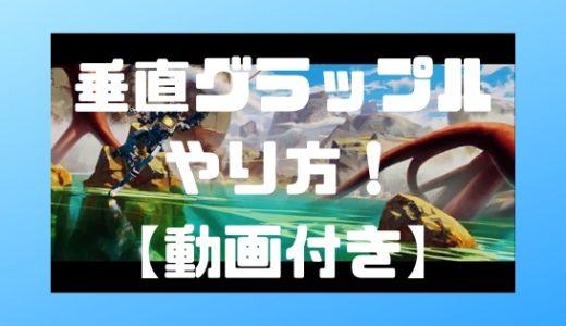 【Apex Legends】垂直グラップルのやり方!パスファインダー使いは必須のテクニック!解説動画付き【PS4】