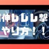 【Apex Legends】屈伸レレレ撃ちのやり方!おすすめボタン配置設定について!