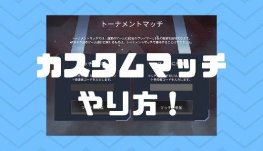 【Apex】カスタムマッチ(トーナメントマッチ)のやり方!