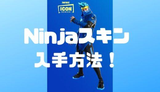 【フォートナイト】Ninja(ニンジャ)スキンの入手方法!【アイコンシリーズ】
