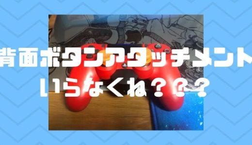 【Apex Legends】背面ボタンアタッチメントは必要?ボタン配置のおすすめは?