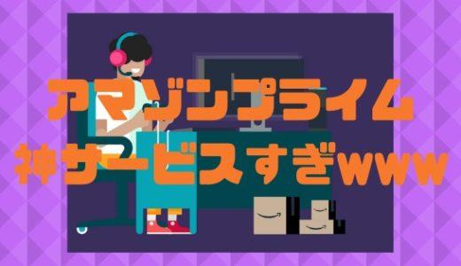 【Twich Prime】ゲーマーならAmazonプライムに絶対加入するべき!無料でゲーム・特典が受け取れる!【APEX・フォートナイト・シージ】