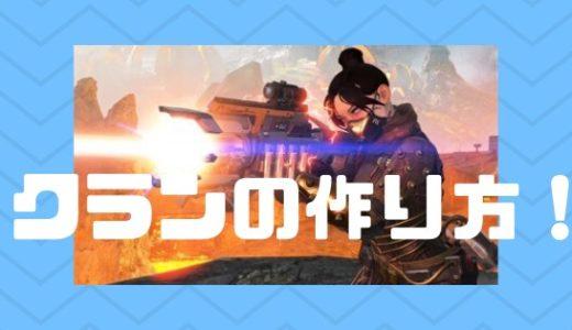【Apex Legends】クランの作り方・入り方について!【PS4・PC版】