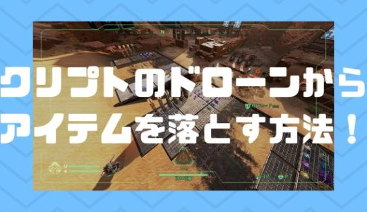 【Apex Legends】クリプトのドローンからアイテムを落とす方法!【小技】