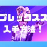 【フォートナイト】コンプレックススキン入手方法!【サマースマッシュカップ】