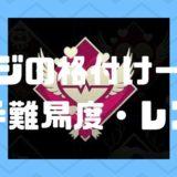 【Apex Legends】バッジの格付け一覧!入手難易度・レア度について!【最強ランキング】