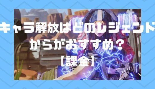 【Apex Legends】キャラ解放はどのレジェンドからがおすすめ?【課金】