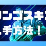 【フォートナイト】タンゴスキンの入手方法!PS4版限定の大会!【セレブレーションカップ】