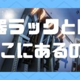 【Apex】武器ラックが追加!調査キャンプに行けば武器を確定で入手可能!【シーズン4-アシミレーション】