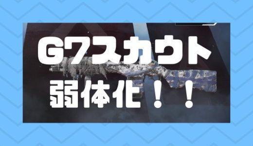 【Apex】G7スカウト弱体化!SRからアサルト枠へ変更!【シーズン4-アシミレーション】