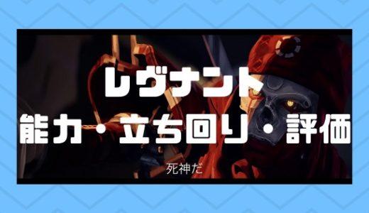 【Apex】レヴナントの能力・立ち回り・使い方・評価について!ウルトを上手く使いこなせ!【シーズン4】