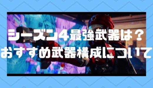 【Apex】シーズン5最強武器一覧!おすすめ武器構成!【良い武器の組み合わせとか】
