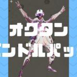 【Apex】オクタンエディション販売開始!限定スキンがかっこよすぎ!【バンドルパック】
