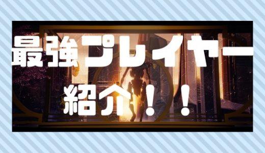 【Apex】最強プレイヤー(配信者・実況者)紹介!上手すぎ注意!【PS4版】