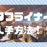 【Apex】バタフライナイフの入手方法!オクタン専用のスーパーレジェンドセット!