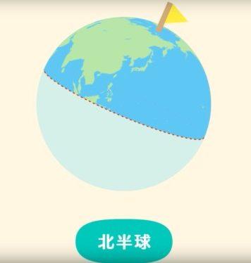 北半球 違い 森 あつ 南半球