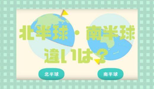 【あつまれどうぶつの森】北半球・南半球どっちがおすすめ?違いについて!【あつ森】