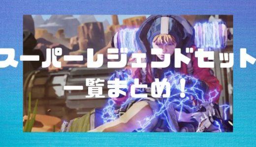 【Apex】スーパーレジェンドセット一覧まとめ!無課金で入手する方法!