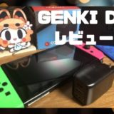 【GENKI Dock レビュー】超軽量&超コンパクト&急速充電可能なスイッチドックが最高すぎる!【マクアケで購入可能】