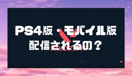 【VALORANT(ヴァロラント)】PS4版・モバイル版は出るの?