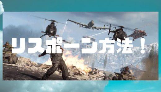 【CoD:MW バトロワ】Warzoneでリスポーンする方法!【1対1のタイマン形式でワロタwww】