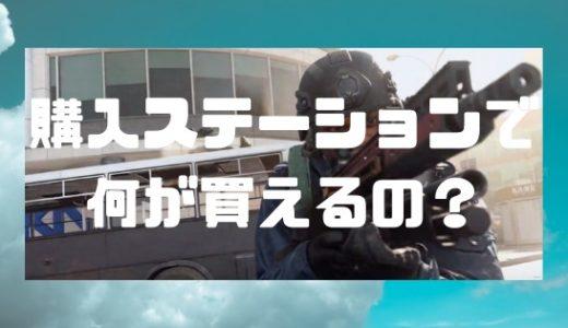 【CoD:MW バトロワ】Warzoneの購入ステーション(システム)について!キルストリークや蘇生キットを購入可能!