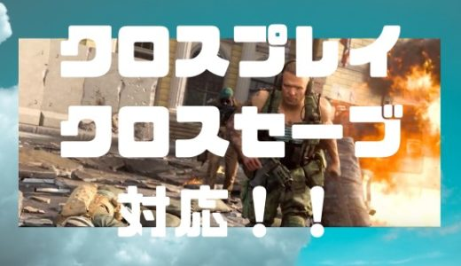 【CoD:MW バトロワ】Warzoneはクロスプレイ・クロスセーブに対応!やり方は?