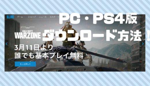 【CoD:MW バトロワ】WarzoneのPC・PS4版ダウンロード方法!【SteamではDLできないから注意!】